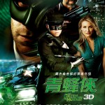 The Green Hotnet