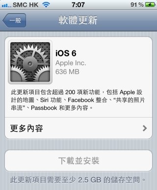 iOS 6更新